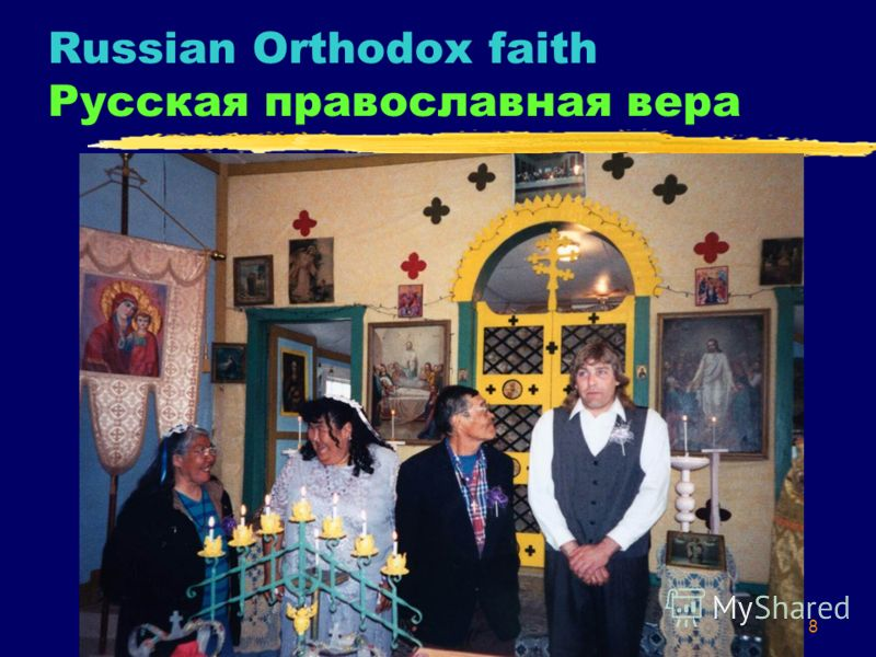 8 Russian Orthodox faith Русская православная вера