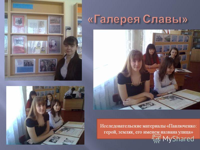 Исследовательские материалы «Павлюченко: герой, земляк, его именем названа улица»