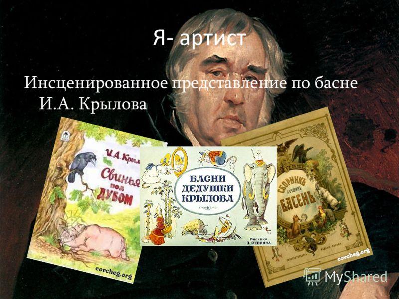 Я- артист Инсценированное представление по басне И.А. Крылова
