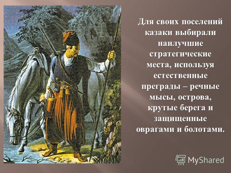 Для своих поселений казаки выбирали наилучшие стратегические места, используя естественные преграды – речные мысы, острова, крутые берега и защищенные оврагами и болотами.