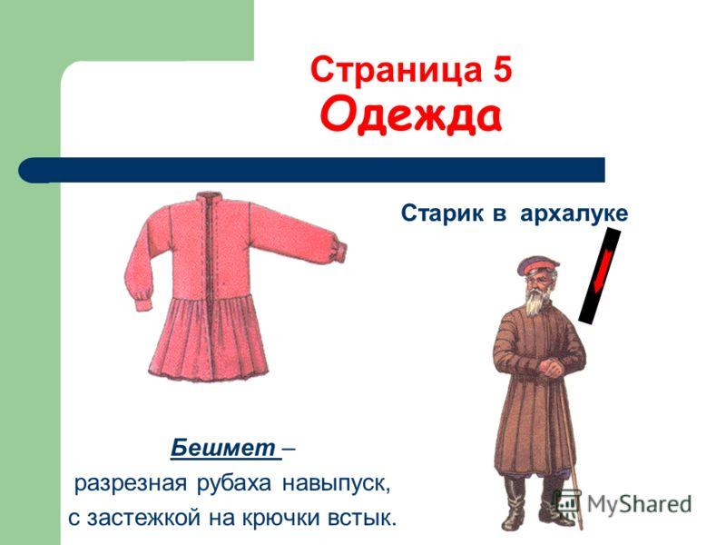 Страница 5 Одежда Бешмет – разрезная рубаха навыпуск, с застежкой на крючки встык. Старик в архалуке