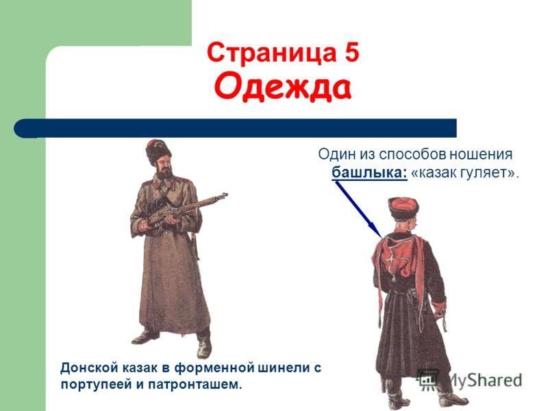 Страница 5 Одежда Один из способов ношения башлыка: «казак гуляет». Донской казак в форменной шинели с портупеей и патронташем.