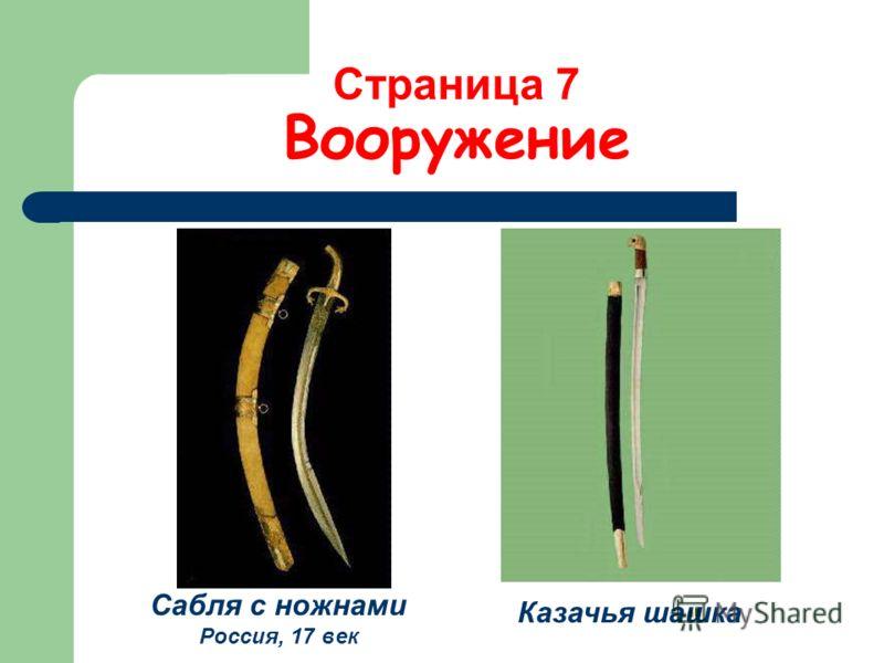 Страница 7 Вооружение Сабля с ножнами Россия, 17 век Казачья шашка