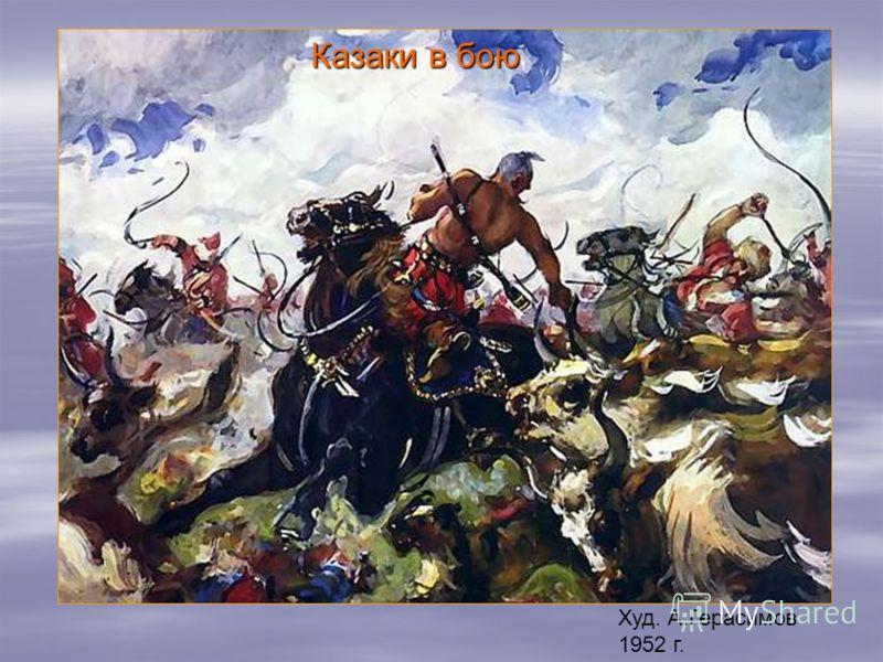 Смерть Андрия Худ. П.Соколов 1861 г. «Чем бы не козак был? – сказал Тарас… -Пропал, пропал бесславно, как -Пропал, пропал бесславно, как подлая собака!»