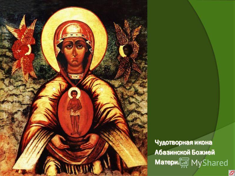 Чудотворная икона Абазинской Божией Матери.
