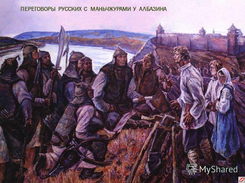 ПЕРЕГОВОРЫ РУССКИХ С МАНЬЧЖУРАМИ У АЛБАЗИНА