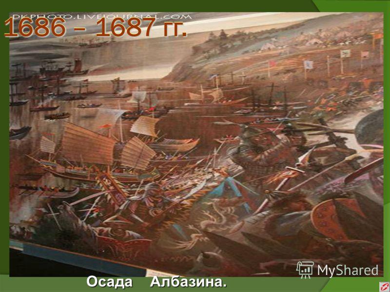 1686 – 1687 гг. Осада Албазина.