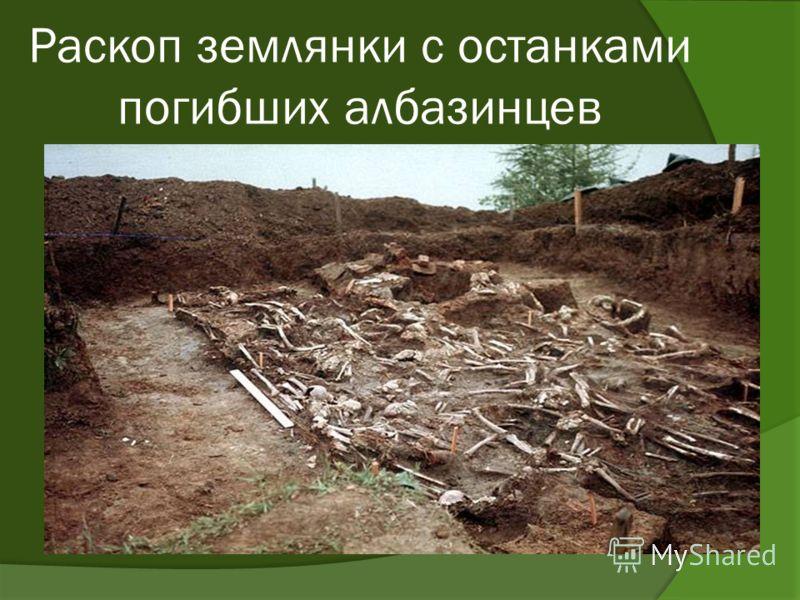 Раскоп землянки с останками погибших албазинцев