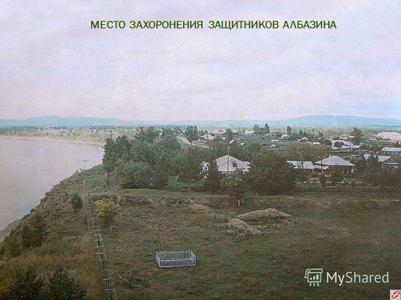 МЕСТО ЗАХОРОНЕНИЯ ЗАЩИТНИКОВ АЛБАЗИНА