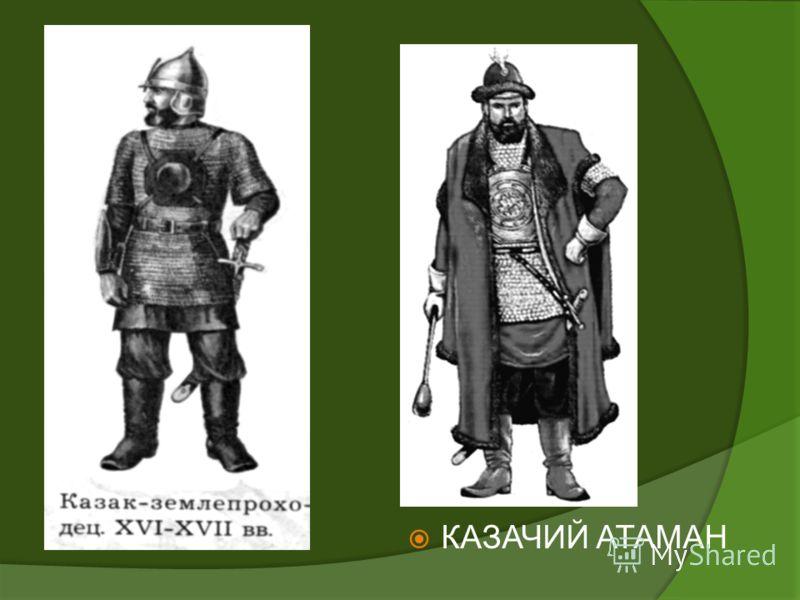 КАЗАЧИЙ АТАМАН