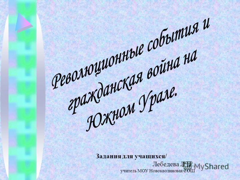 Задания для учащихся/ Лебедева Л.Н., учитель МОУ Новокаолиновая СОШ