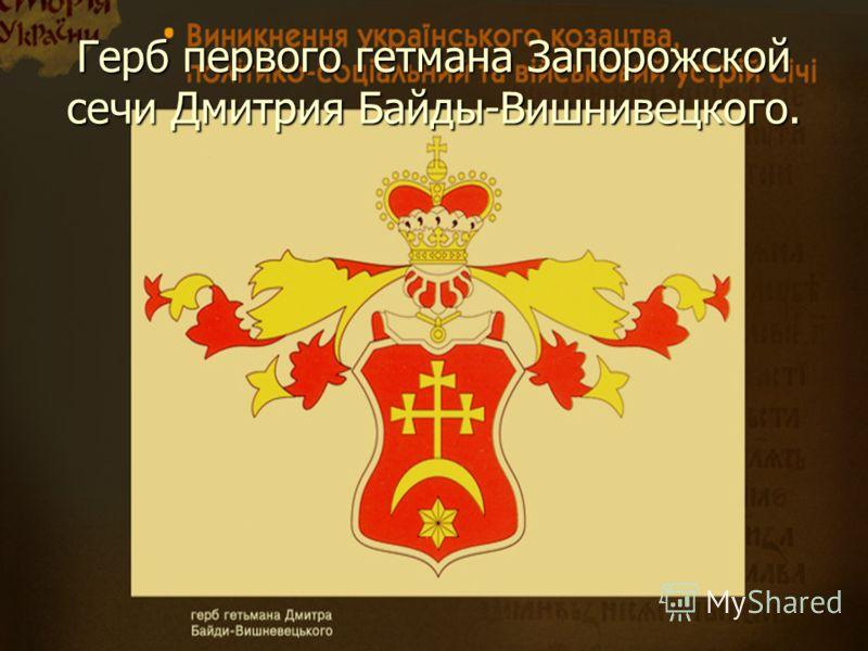 Герб первого гетмана Запорожской сечи Дмитрия Байды-Вишнивецкого.