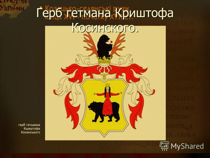 Герб гетмана Криштофа Косинского.