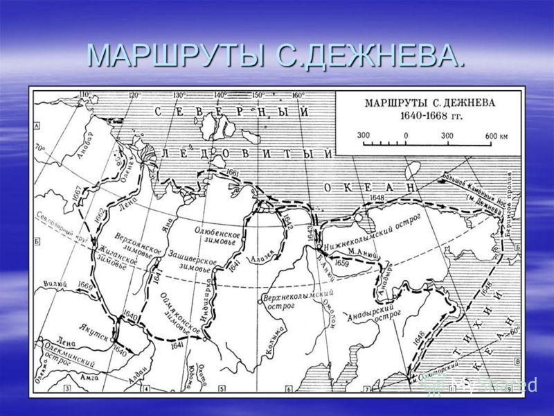 МАРШРУТЫ С.ДЕЖНЕВА.