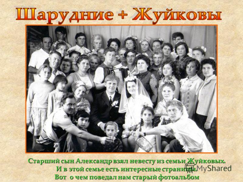 Старший сын Александр взял невесту из семьи Жуйковых. И в этой семье есть интересные страницы. Вот о чем поведал нам старый фотоальбом
