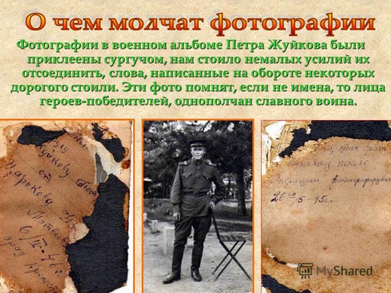 Фотографии в военном альбоме Петра Жуйкова были приклеены сургучом, нам стоило немалых усилий их отсоединить, слова, написанные на обороте некоторых дорогого стоили. Эти фото помнят, если не имена, то лица героев-победителей, однополчан славного воин