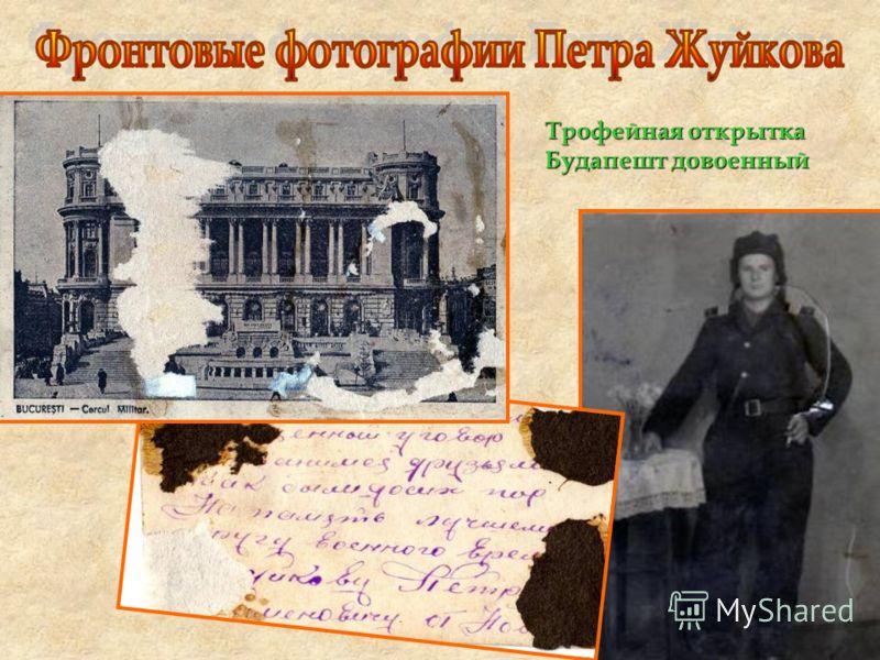Трофейная открытка Будапешт довоенный