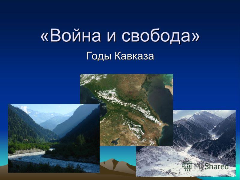 «Война и свобода» Годы Кавказа