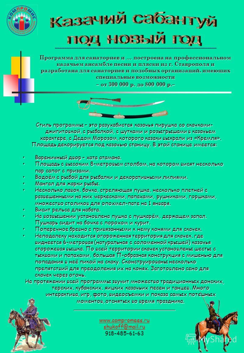 _______________________________________________________________________ Программа для санаториев и … построена на профессиональном казачьем ансамбле песни и пляски из г. Ставрополя и разработана для санаториев и подобных организаций, имеющих специаль