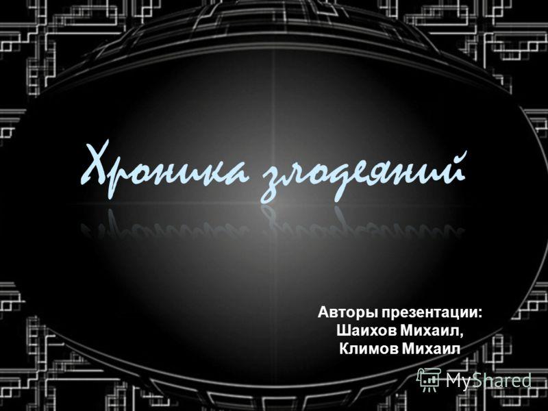 Авторы презентации: Шаихов Михаил, Климов Михаил