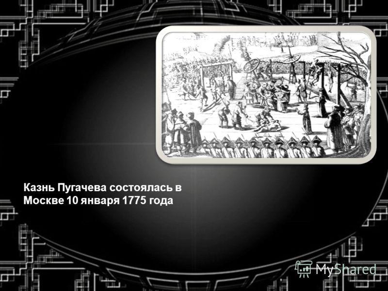 Казнь Пугачева состоялась в Москве 10 января 1775 года