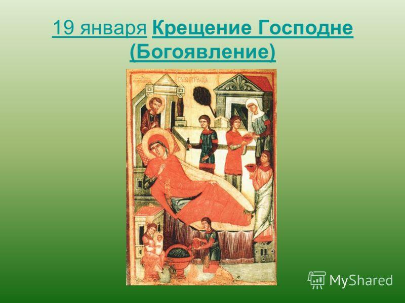 19 января19 января Крещение Господне (Богоявление)Крещение Господне (Богоявление)