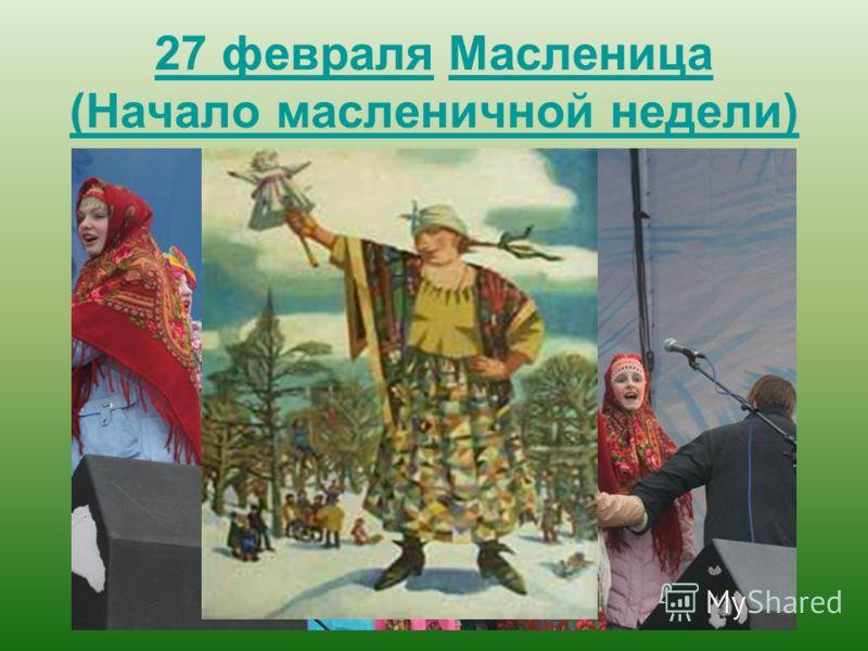 27 февраля27 февраля Масленица (Начало масленичной недели)Масленица (Начало масленичной недели)