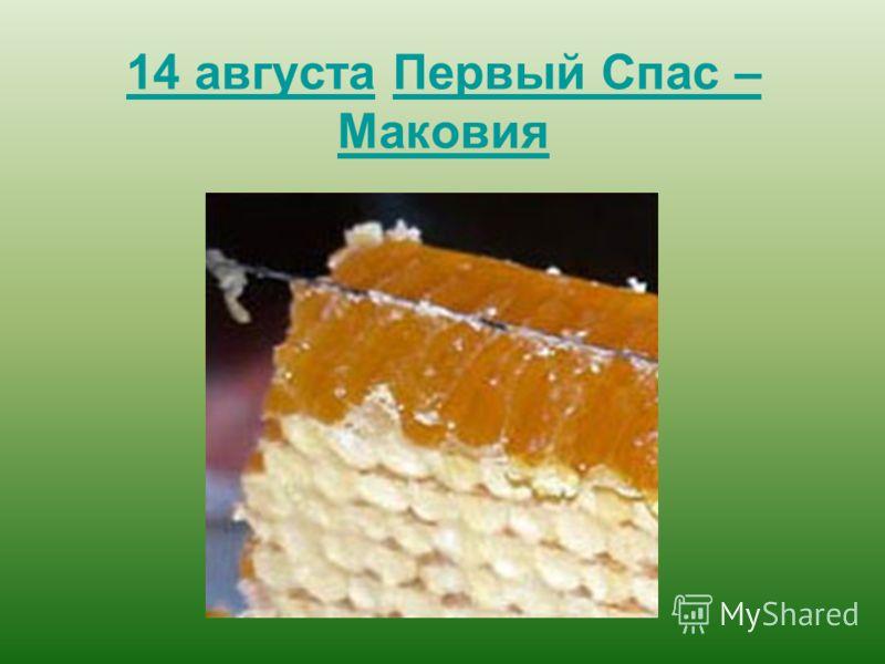 14 августа14 августа Первый Спас – МаковияПервый Спас – Маковия