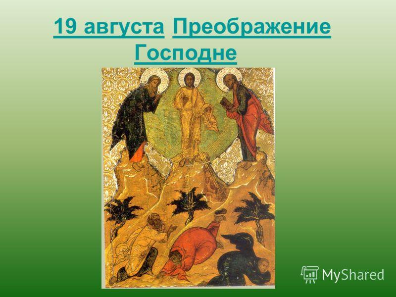 19 августа19 августа Преображение Господне Преображение Господне