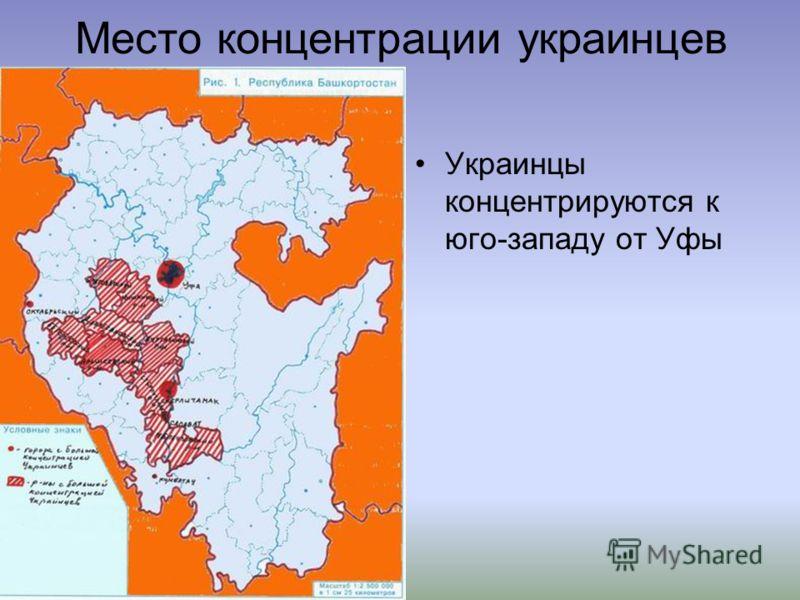 Место концентрации украинцев Украинцы концентрируются к юго-западу от Уфы