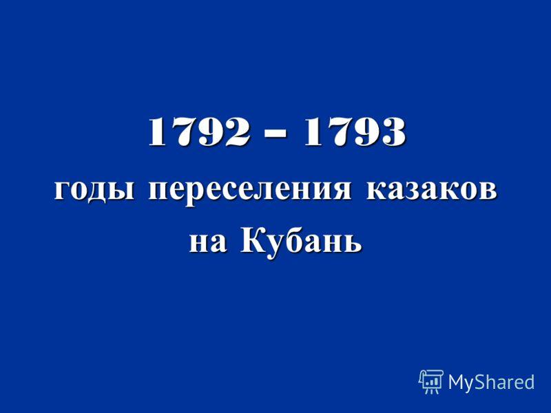1792 – 1793 годы переселения казаков на Кубань