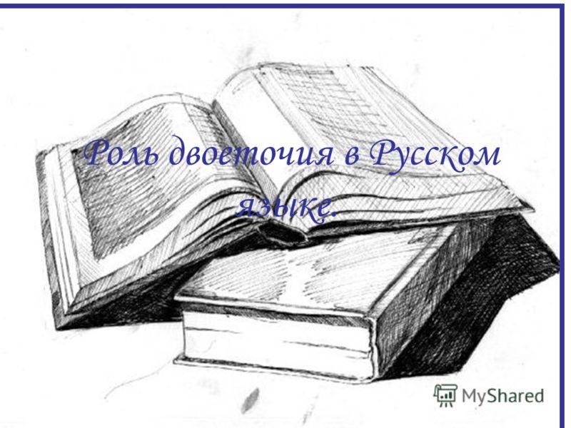 Роль двоеточия в Русском языке.