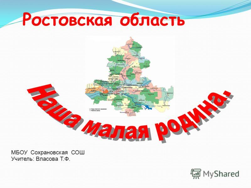 МБОУ Сохрановская СОШ Учитель: Власова Т.Ф. Ростовская область
