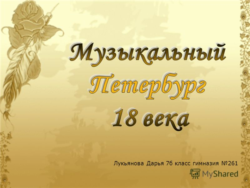 Лукьянова Дарья 7б класс гимназия 261