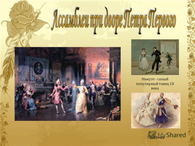 Менуэт - самый популярный танец 18 века Полонез
