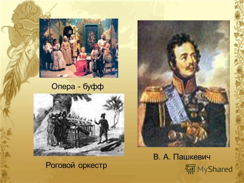 Опера - буфф Роговой оркестр В. А. Пашкевич