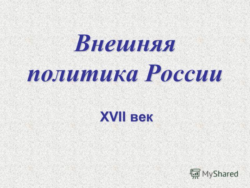 Внешняя политика России XVII век
