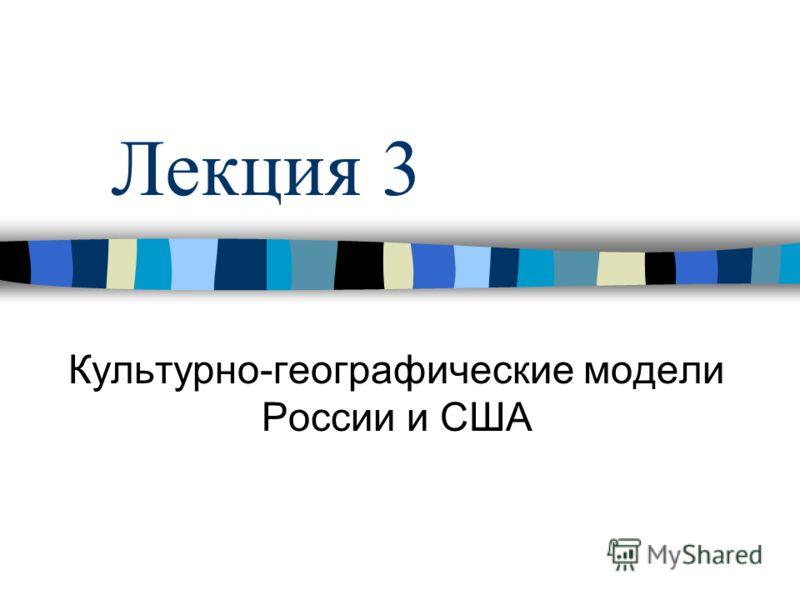 Лекция 3 Культурно-географические модели России и США