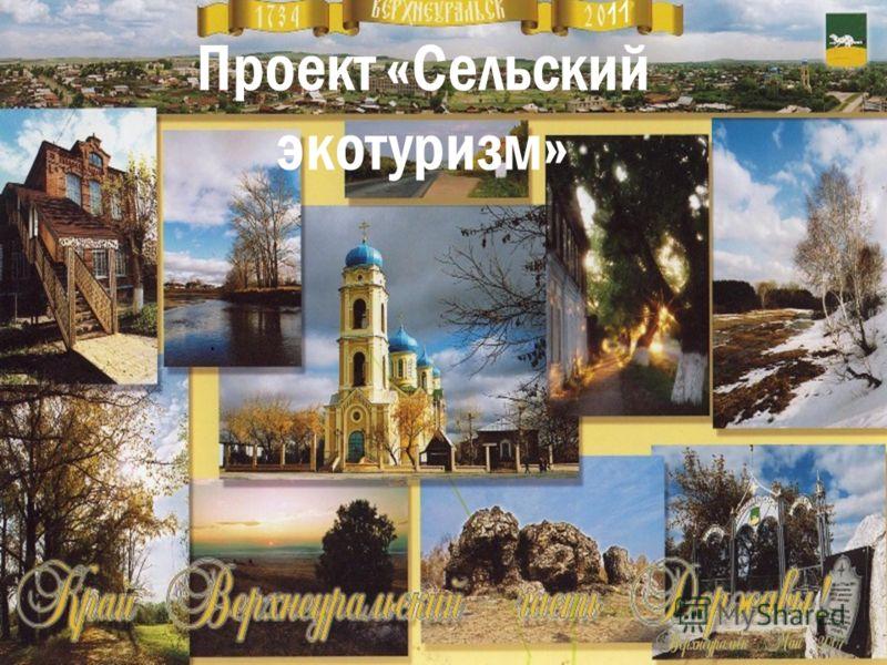 . Проект «Сельский экотуризм»