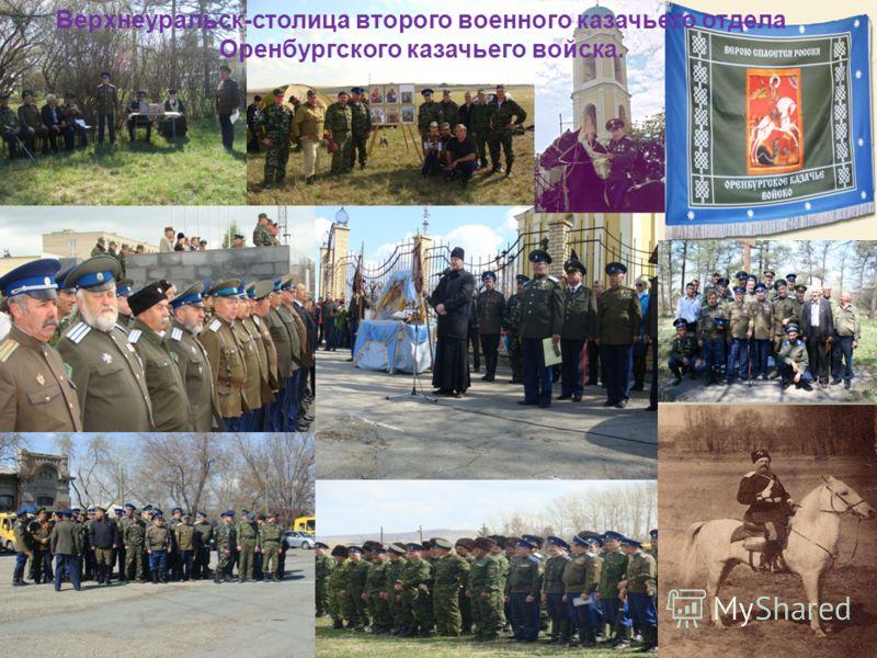 Верхнеуральск-столица второго военного казачьего отдела Оренбургского казачьего войска.