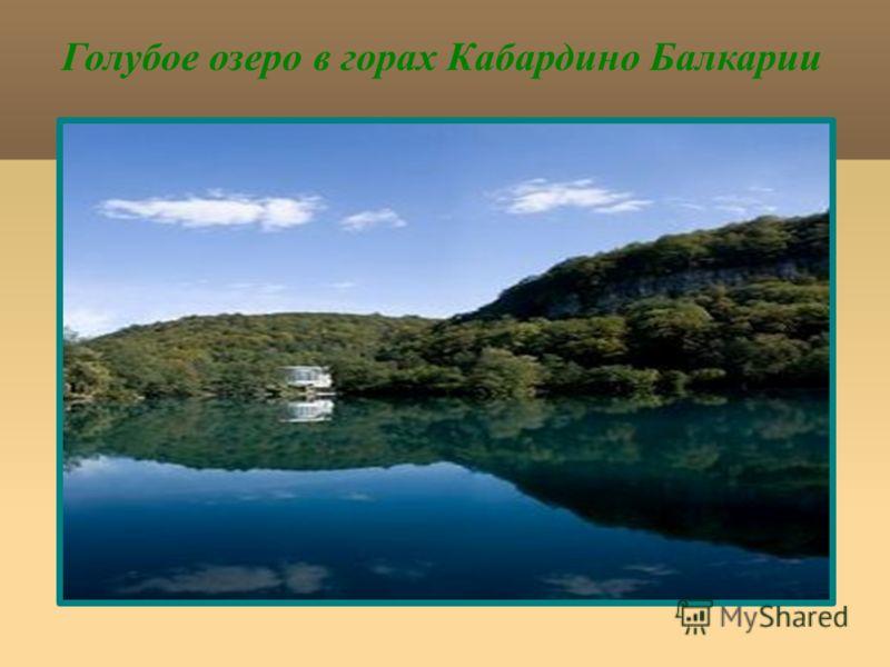 Голубое озеро в горах Кабардино Балкарии