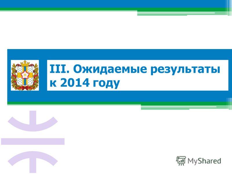 III. Ожидаемые результаты к 2014 году