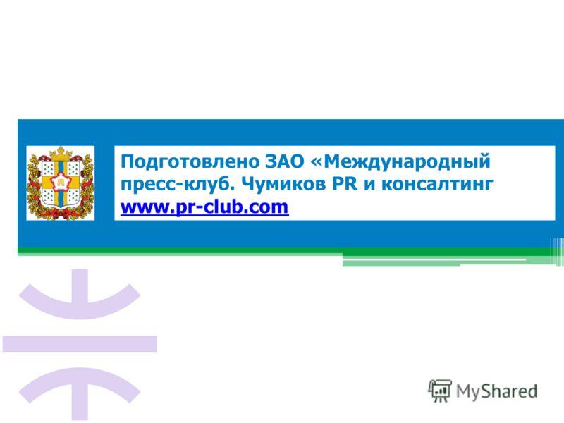 Подготовлено ЗАО «Международный пресс-клуб. Чумиков PR и консалтинг www.pr-club.com www.pr-club.com