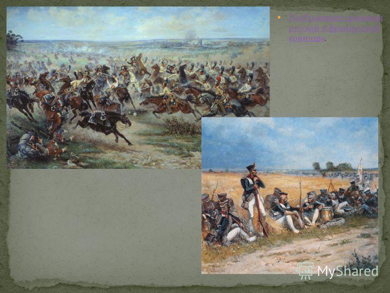 Изображение сражения русской и французской конницы. Изображение сражения русской и французской конницы