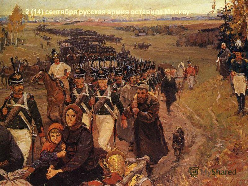 2 (14) сентября русская армия оставила Москву.