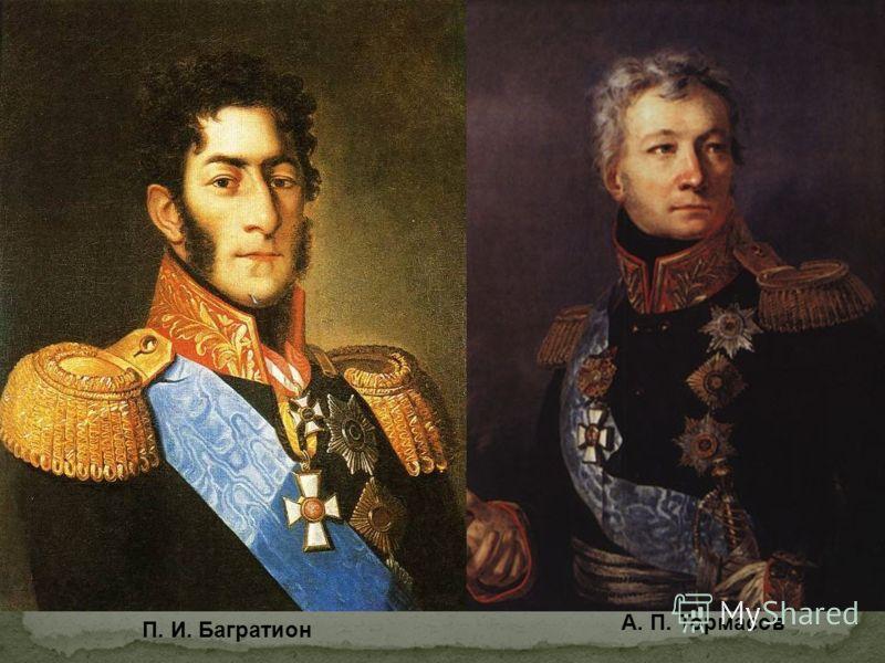 А. П. Тормасов П. И. Багратион