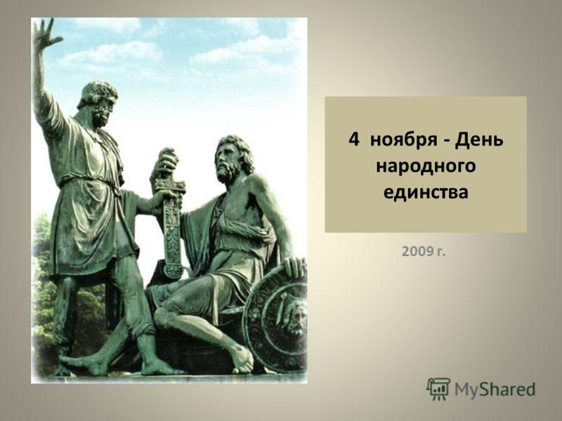 4 ноября - День народного единства 2009 г. http://www.uchportal.ru/