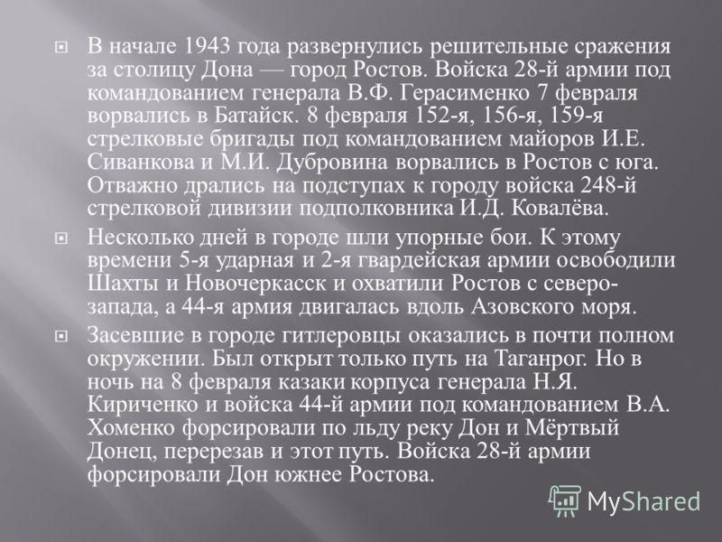 В начале 1943 года развернулись решительные сражения за столицу Дона город Ростов. Войска 28- й армии под командованием генерала В. Ф. Герасименко 7 февраля ворвались в Батайск. 8 февраля 152- я, 156- я, 159- я стрелковые бригады под командованием ма