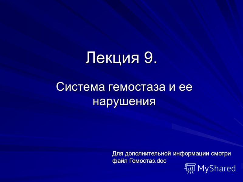 Лекция 9. Система гемостаза и ее нарушения Для дополнительной информации смотри файл Гемостаз.doc