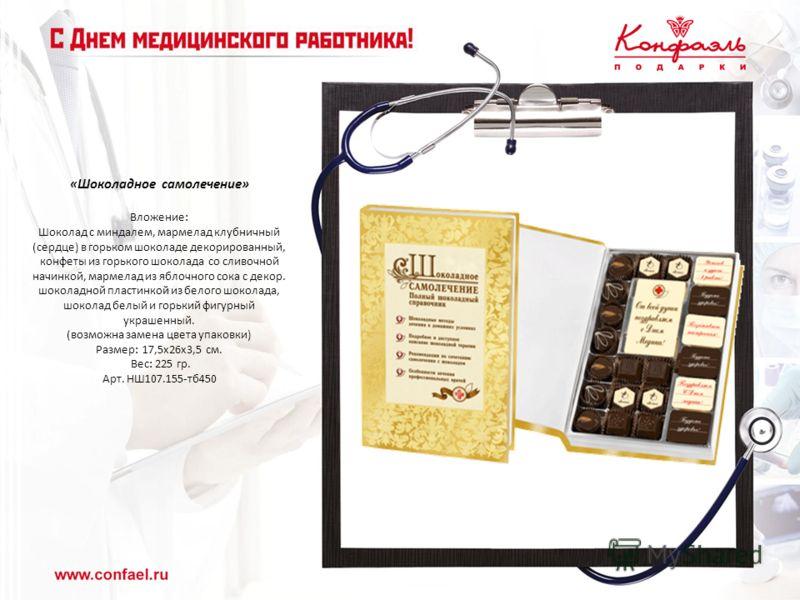 «Шоколадное самолечение» Вложение: Шоколад с миндалем, мармелад клубничный (сердце) в горьком шоколаде декорированный, конфеты из горького шоколада со сливочной начинкой, мармелад из яблочного сока с декор. шоколадной пластинкой из белого шоколада, ш